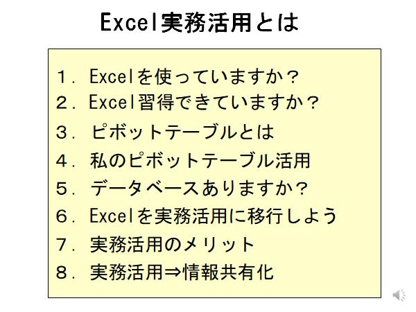 Excel実務活用